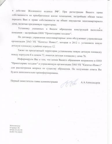 01_ответ_Кутуз_л2.jpg
