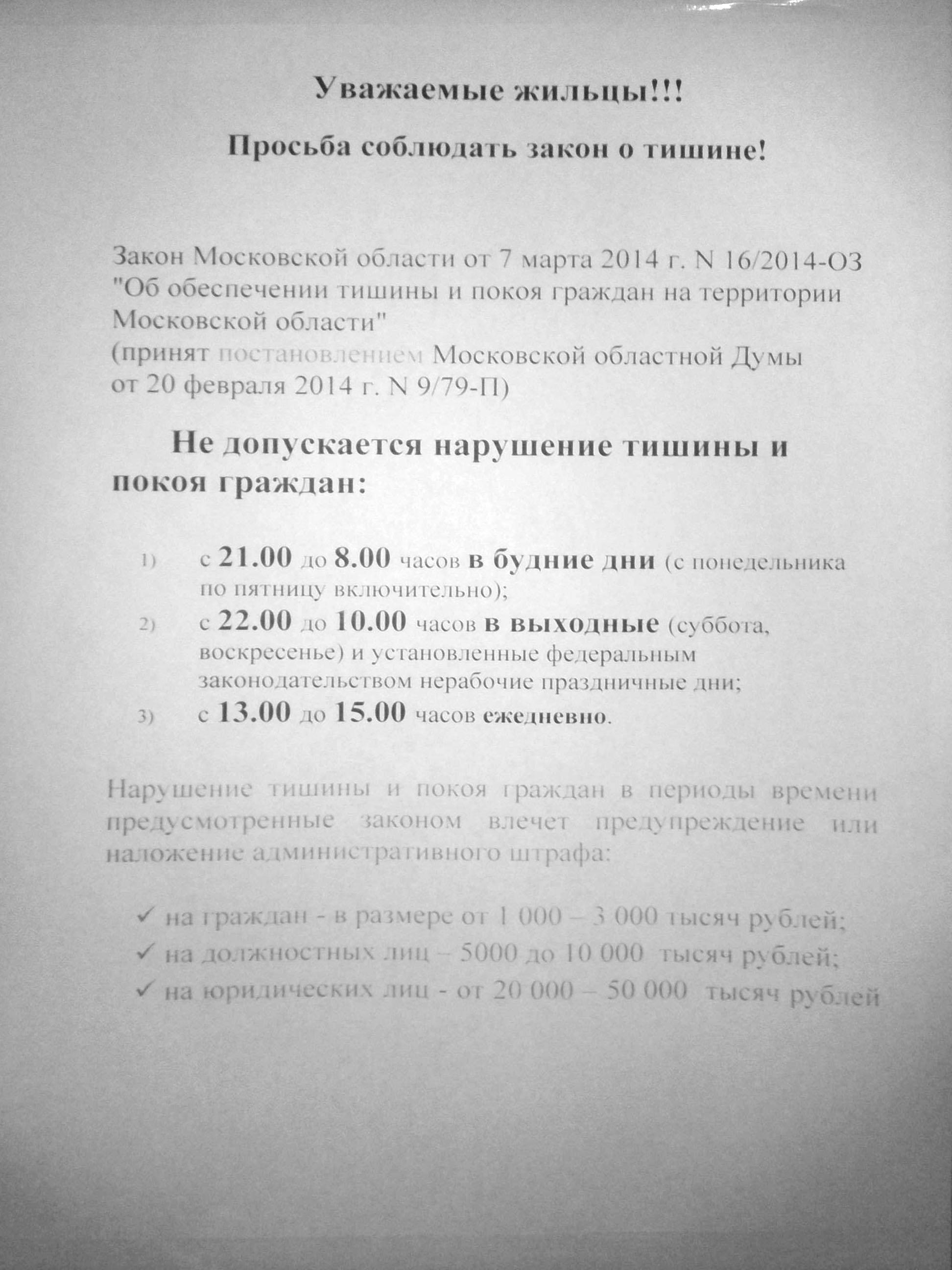 Новый закон о тишине в московской области с 2018 года