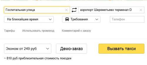 Яндекс.такси.jpg