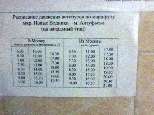 Расписание автобуса.jpg