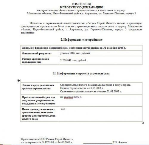 изменение_по_3корп..JPG