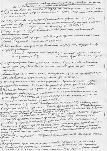 protokol_1.JPG