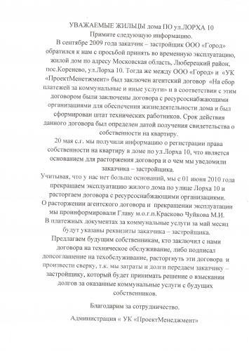 письмо2.JPG