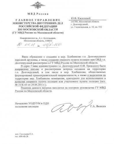 ГУ_МВД_РФ_по_МО_ответ_10.05.11.JPG