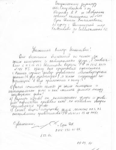 Письмо_1.jpg