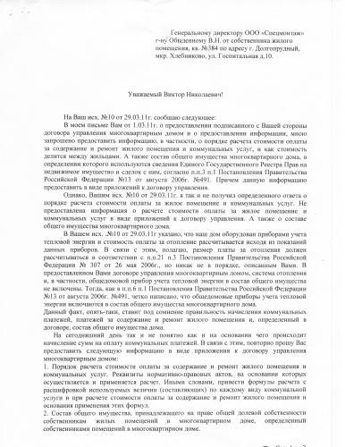 Письмо_2а.jpg
