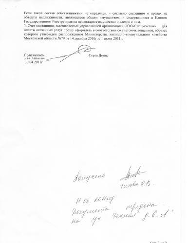 Письмо_2б.jpg