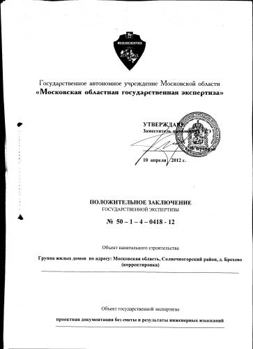Гос_экспертиза.png
