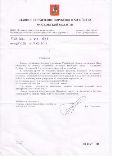 Письмо_Мосавтодор.jpg