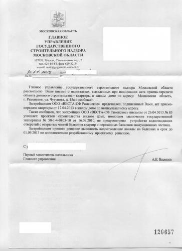 Ответ Госстройнадзора по балконам для форума.jpg
