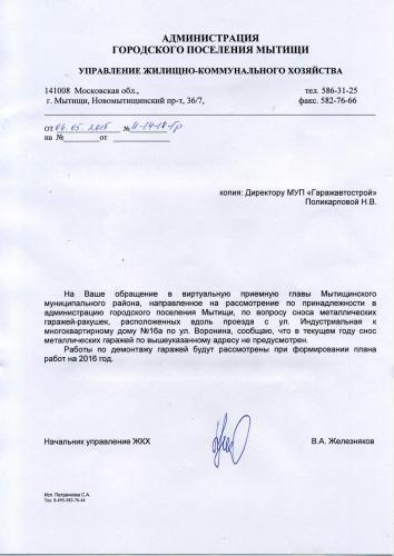 Гаражи_Рупасовский.jpg