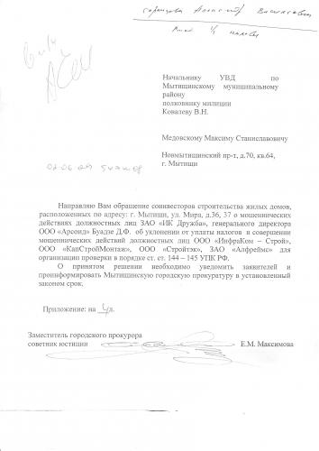 Мыт.прокуратура_ответ_11.06.09.jpg