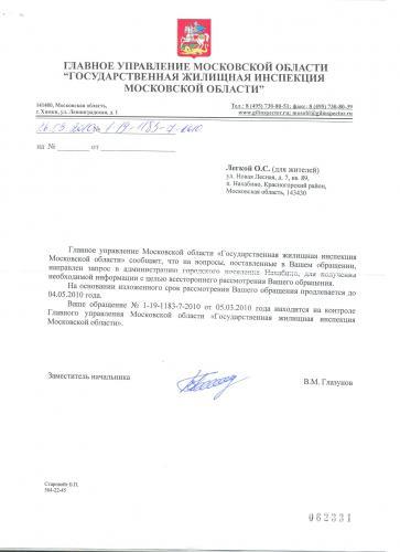Гос._жил._инспекция_МО.jpg