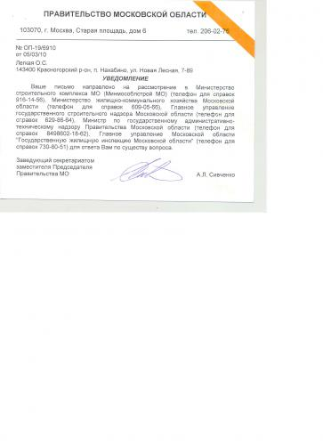 Правительство_МО_в_МСК_МО.jpg