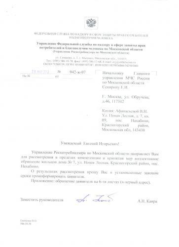 ФС_по_надзору_МЧС_России_по_МО.jpg