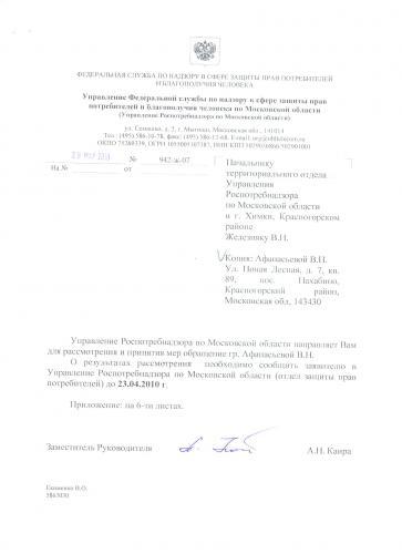 ФС_по_надзору_роспотребнадзору_по_МО.jpg