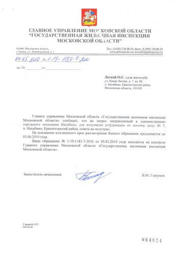 Главное_управление_МО__Гос._жил._инспекция_МО_.jpg