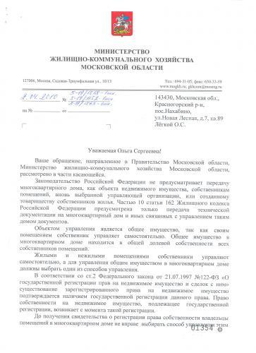 Министерство_жилищно_коммун._хоз_ва_МО_1.jpg