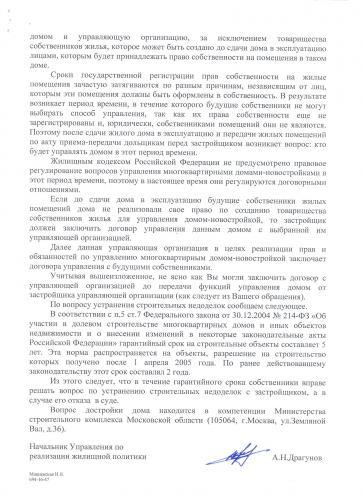 Министерство_жилищно_коммун._хоз_ва_МО_2.jpg