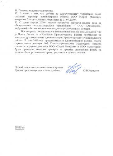 Первый_заместитель_главы_администрации_3.jpg