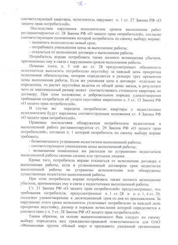 ФС_по_надзору_в_сфере_защ._прав_потреб._2.jpg