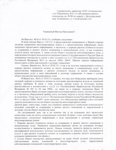Письмо_от_30.04.11_стр.1.jpg
