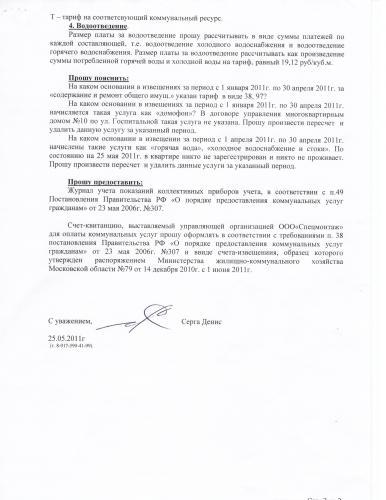 Письмо_от_25.05.11_стр.2.jpg