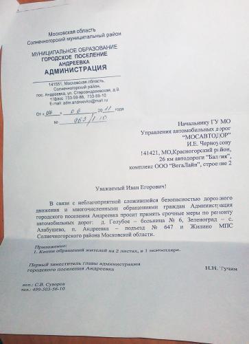 Дорога_ремонт.jpg