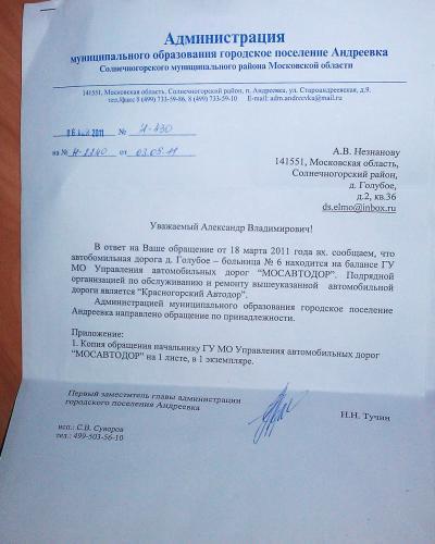 Дорога_ремонт2.jpg