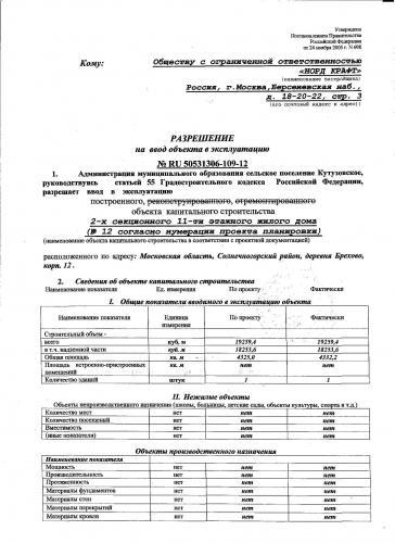 Ввод_д.12_стр.1.jpg