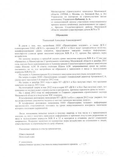 Исх_в_минстрой_05_06_2012.jpg
