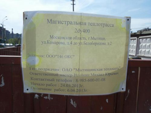 Теплотрасса Белобородова.jpg