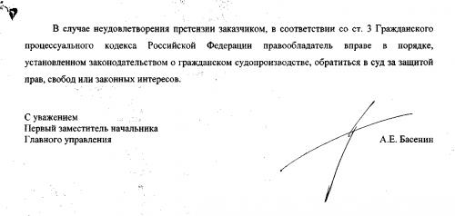 Ответ ГАСН. стр. 2.png