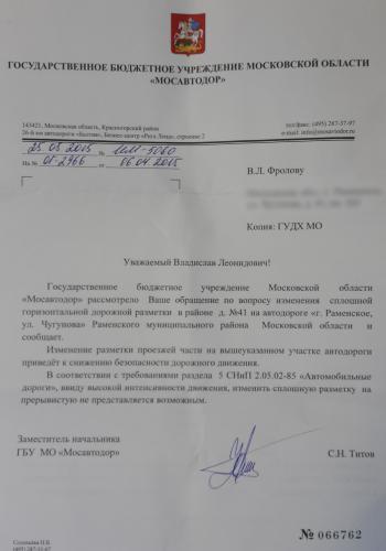 ответ от Мосавтодора и ГУДХ 2015.jpg