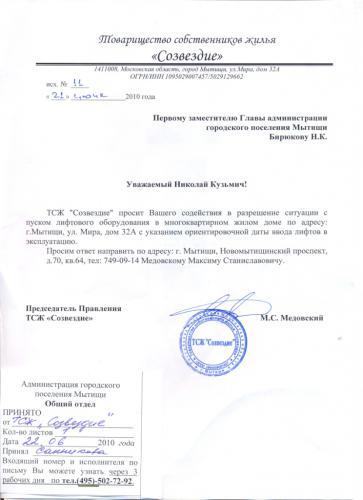 Письмо_110001.jpg