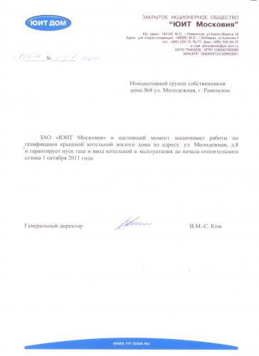 Письмо_Московия.jpg