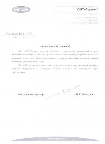 Письмо_Сервис.jpg