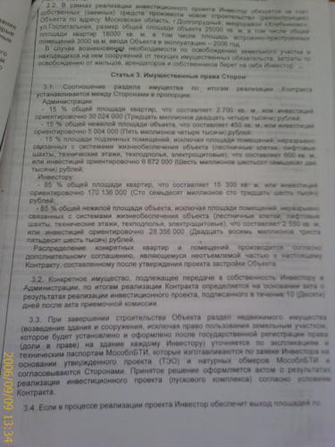 Инвестиционный_контракт_3.jpg