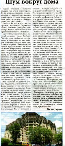 Наши_Мытищи_23.JPEG