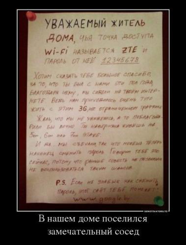 24316252_v_nashem_dome_poselilsya_zamechatelnyij_sosed.jpg
