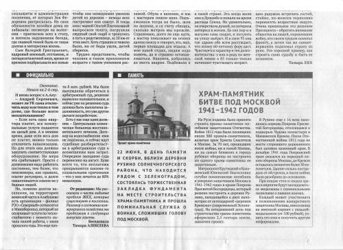 газета_30_06_12б.jpg