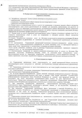 стр4.jpg