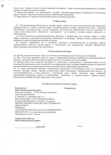 стр5.jpg