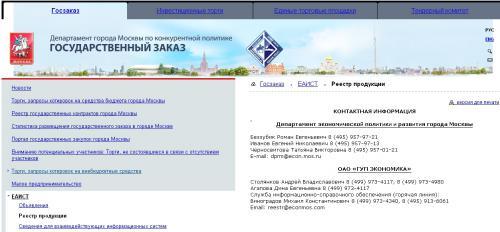 Департамент_города_Москвы_по_конкурентной_политике.jpg