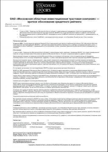 ОАО__Московская_областная_инвестиционная_трастовая_компания___.jpg