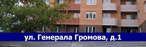 Улица_Генерала_Громова.JPG