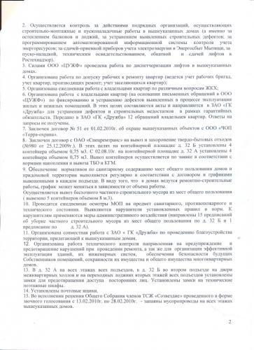 Отчёт_ЦУЖФ0002.jpg