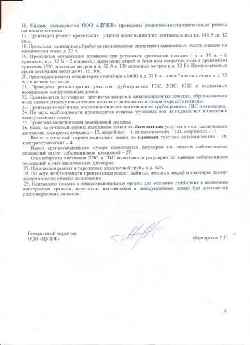 Отчёт_ЦУЖФ0003.jpg