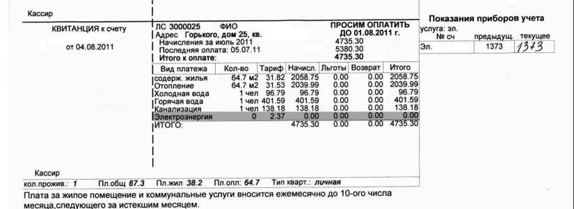 Бланк Квитанции На Оплату Домофона