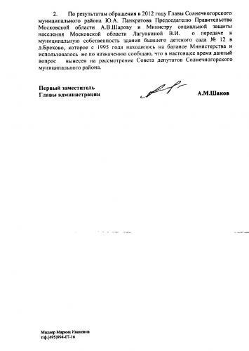 2013.07.05_адмСолн_л2.JPG